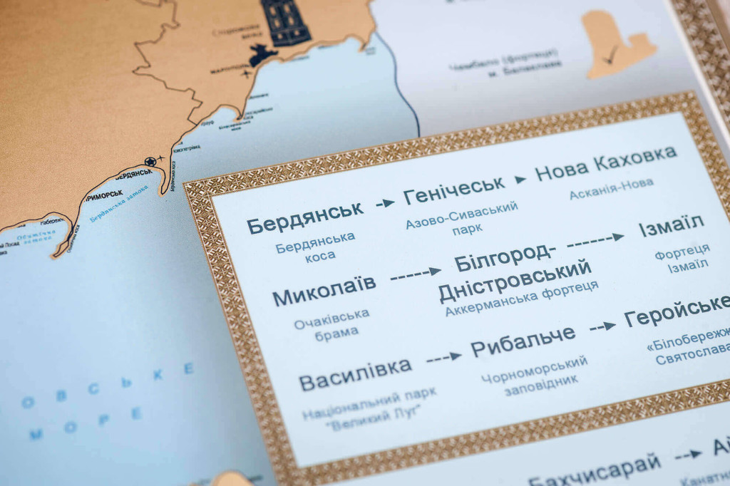 Стирающаяся карта Украины Native